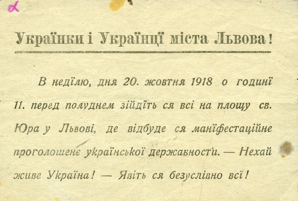 Leaflet with an appeal to the Ukrainians of Lviv to take part in the meeting on October 20th, where the Ukrainian State was to be proclaimed. From the collection of Stepan Hayduchok