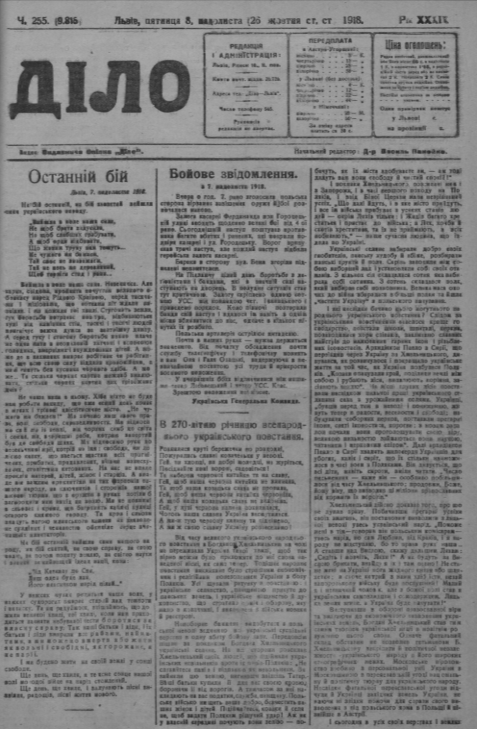 DILO newspaper front page, issue from November 3, 1918