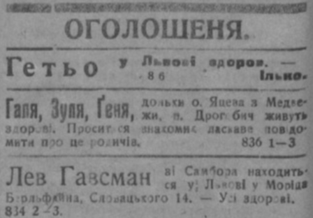 Messages of people informing their relatives about their state in the DILO newspaper