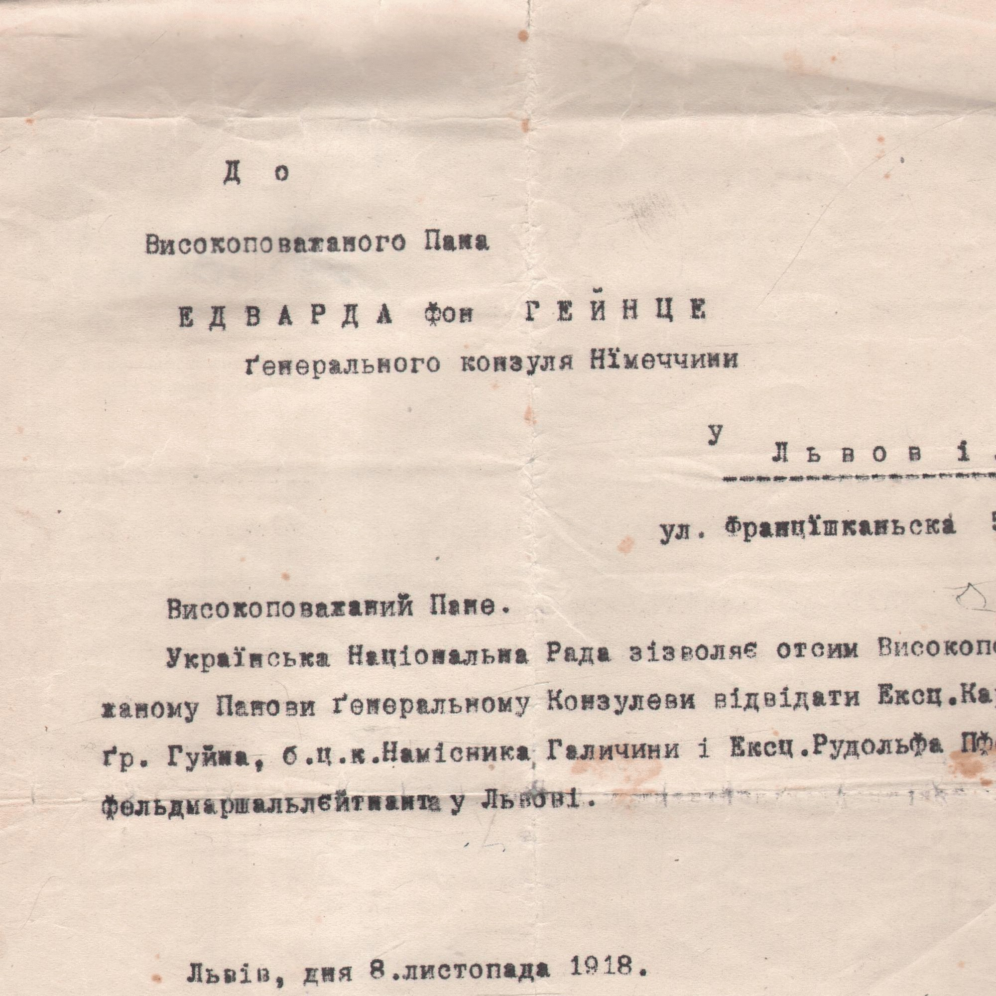 Permit for the German Consul General Edward von Heinze to visit Governor Karl von Huyn living few streets away. From the collection of the State Archive of Lviv Oblast