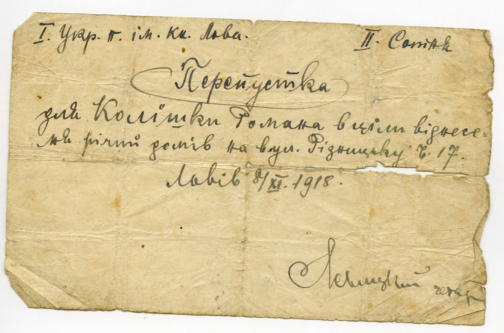 A permit for a Ukrainian soldier to visit his home, signed by lieutenant Levytskyi. From the collection of Stepan Hayduchok