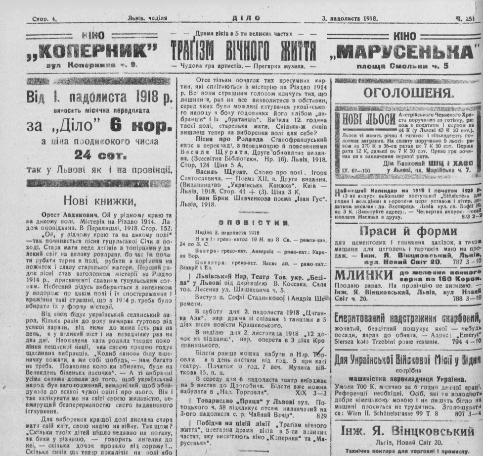 """Остання сторінка газети """"Діло"""" за 3 листопада 1918 року з рекламою кіно, найближчих театральних вистав, а також книг."""